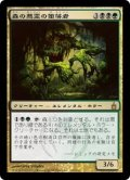[JP][FOIL]《森の悪霊の堕落者/Woodwraith Corrupter(RAV)》