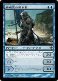 [JP][FOIL]《珊瑚兜の司令官/Coralhelm Commander(ROE)》
