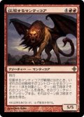 [JP][FOIL]《征服するマンティコア/Conquering Manticore(ROE)》