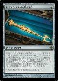 [JP][FOIL]《スフィンクスの骨の杖/Sphinx-Bone Wand(ROE)》