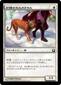 [JP][FOIL]《訓練されたカラカル/Trained Caracal(RTR)》