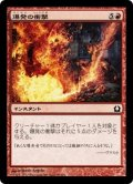 [JP][FOIL]《爆発の衝撃/Explosive Impact(RTR)》