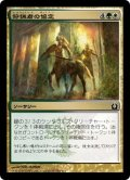 [JP][FOIL]《狩猟者の協定/Coursers' Accord(RTR)》