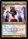 [JP][FOIL]《ニヴィックスのギルド魔道士/Nivix Guildmage(RTR)》