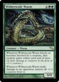 [EN][FOIL]《萎縮鱗のワーム/Witherscale Wurm(SHM)》