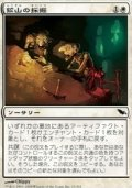 [JP][FOIL]《鉱山の採掘/Mine Excavation(SHM)》