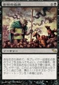 [JP][FOIL]《害獣の疫病/Plague of Vermin(SHM)》