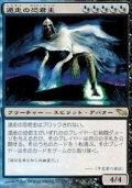 [JP][FOIL]《遁走の恐君主/Ghastlord of Fugue(SHM)》
