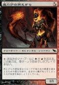 [JP][FOIL]《魔力炉の燃えがら/Manaforge Cinder(SHM)》