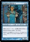 [JP][FOIL]《水面院の巻物守り/Minamo Scrollkeeper(SOK)》