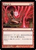 [JP][FOIL]《内なる火/Inner Fire(SOK)》