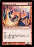 [JP][FOIL]《憤怒の炎の思念/Shinen of Fury's Fire(SOK)》