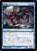 [JP][FOIL]《船壊しのクラーケン/Shipbreaker Kraken(THS)》