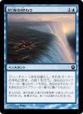 [JP][FOIL]《航海の終わり/Voyage's End(THS)》