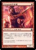 [JP][FOIL]《アクロスの十字軍/Akroan Crusader(THS)》