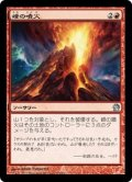 [JP][FOIL]《峰の噴火/Peak Eruption(THS)》