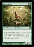 [JP][FOIL]《恭しき狩人/Reverent Hunter(THS)》