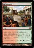 [JP][FOIL]《奔放の神殿/Temple of Abandon(THS)》