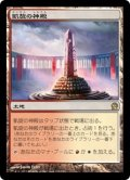 [JP][FOIL]《凱旋の神殿/Temple of Triumph(THS)》