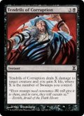 [SP[FOIL]《堕落の触手/Tendrils of Corruption(TSP)》スペイン語