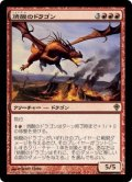[JP][FOIL]《焼酸のドラゴン/Mordant Dragon(WWK)》