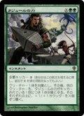 [JP][FOIL]《タジュールの力/Strength of the Tajuru(WWK)》
