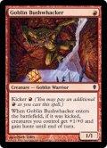 [EN][FOIL]《ゴブリンの奇襲隊/Goblin Bushwhacker(ZEN)》