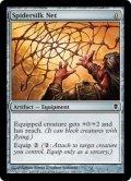 [EN][FOIL]《蜘蛛糸の網/Spidersilk Net(ZEN)》