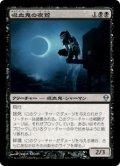 [JP][FOIL]《吸血鬼の夜鷲/Vampire Nighthawk(ZEN)》