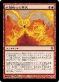 [JP][FOIL]《紅蓮術士の昇天/Pyromancer Ascension(ZEN)》