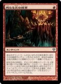 [JP][FOIL]《純なる炎の探索/Quest for Pure Flame(ZEN)》