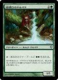 [JP][FOIL]《緑織りのドルイド/Greenweaver Druid(ZEN)》