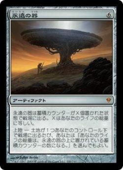 画像1: [JP][FOIL]《永遠の器/Eternity Vessel(ZEN)》
