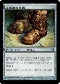 [JP][FOIL]《先駆者の長靴/Trailblazer's Boots(ZEN)》